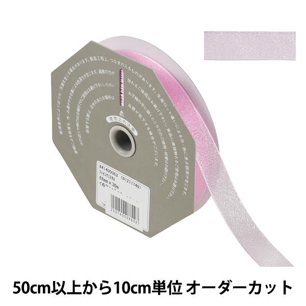 【数量5から】 リボン 『ファインクリスタル 幅約1.8cm 63番色 41400』 TOKYO RIBBON 東京リボン