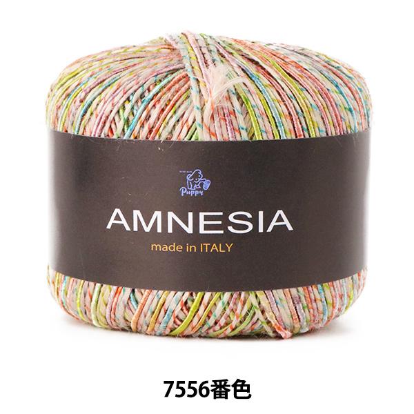 春夏毛糸 『AMNESIA (アムネシア) 7556番色 合太』 Puppy パピー