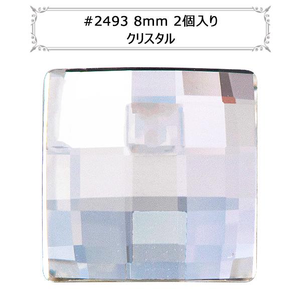 スワロフスキー 『#2493 Chessbiard Flat Back クリスタル 8mm 2粒』 SWAROVSKI スワロフスキー社