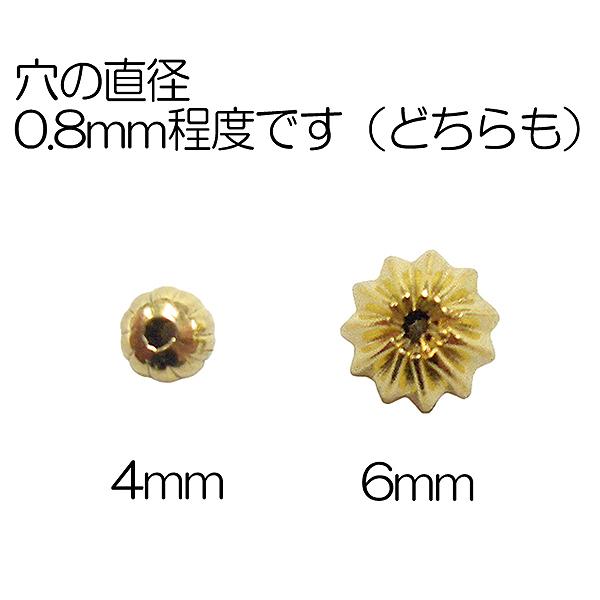 手芸金具 『シボリ玉6mm 金色』