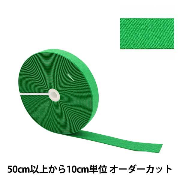 【数量5から】 ゴム 『サスペンダーゴム 2.5cm幅 20番色 MSPG25』