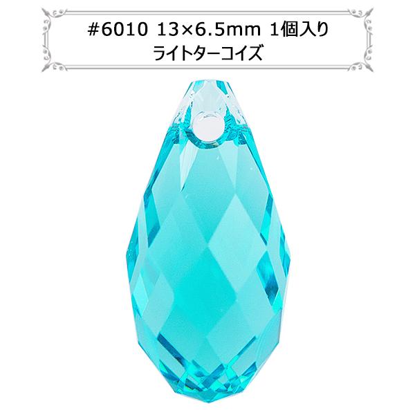 スワロフスキー 『#6010 Briolette Pendant ライトターコイズ 13×6.5mm 1粒』 SWAROVSKI スワロフスキー社