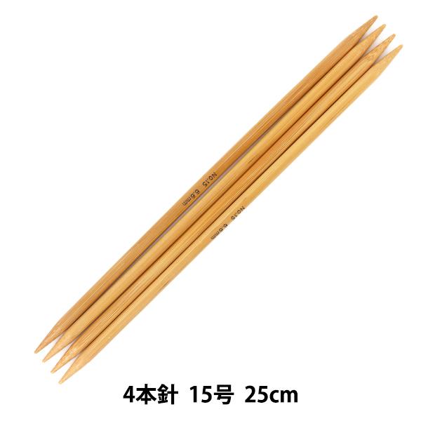 編み針 『硬質竹編針 4本針 25cm 15号』 mansell マンセル【ユザワヤ限定商品】