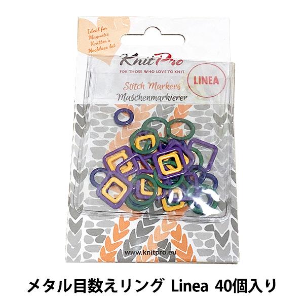 編み物用品『メタル目数えリング Linea 40個入り』 KnitPro ニットプロ