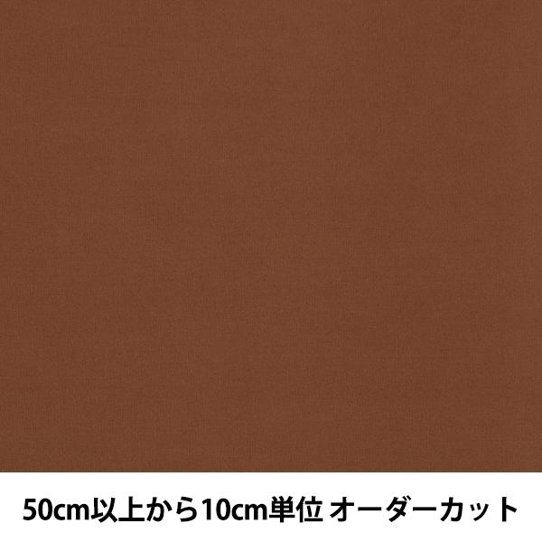 【数量5から】 生地 『カラーブロード 051 GM502M-051』