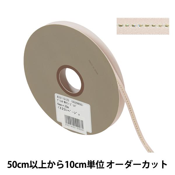 【数量5から】リボン 『グリッターWサテン ゴールド 幅約6mm 123番色 ベージュ 33115』 TOKYO RIBBON 東京リボン