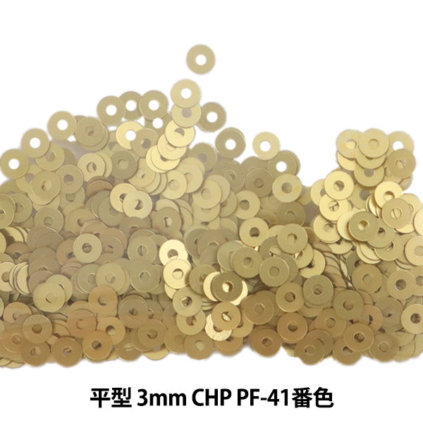 スパンコール 『平型 3mm CHP PF-41番色』