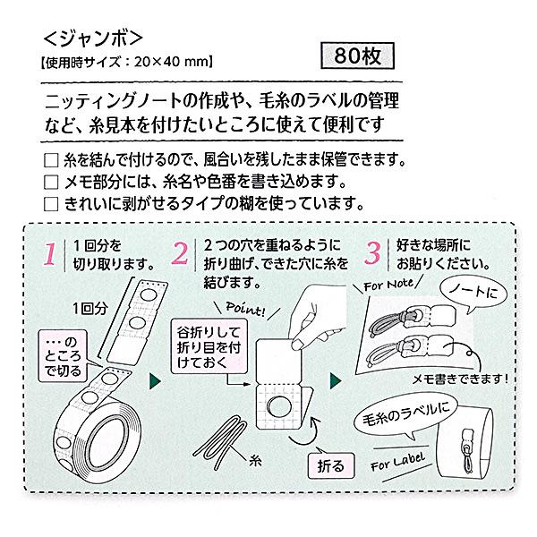 編み物ツール 『ヤーンラベル ジャンボ 80枚 55-338』 Clover クロバー