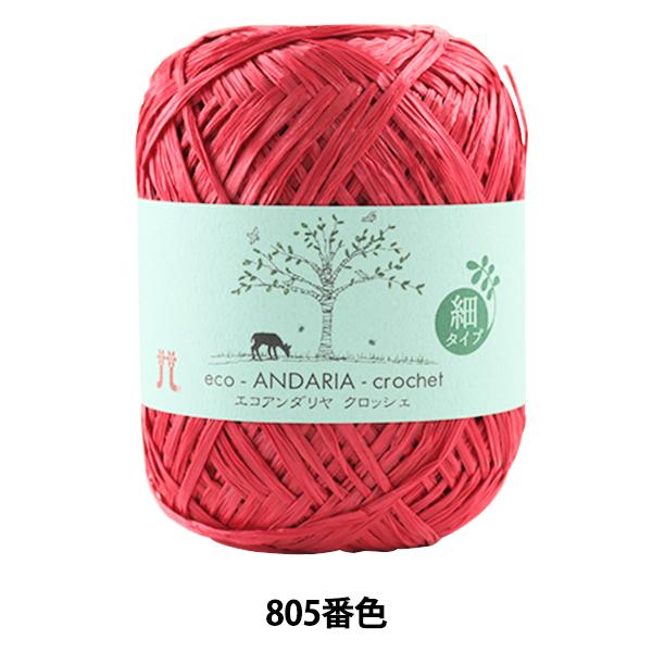 手芸糸 『エコアンダリヤ クロッシェ 805番色』 Hamanaka ハマナカ