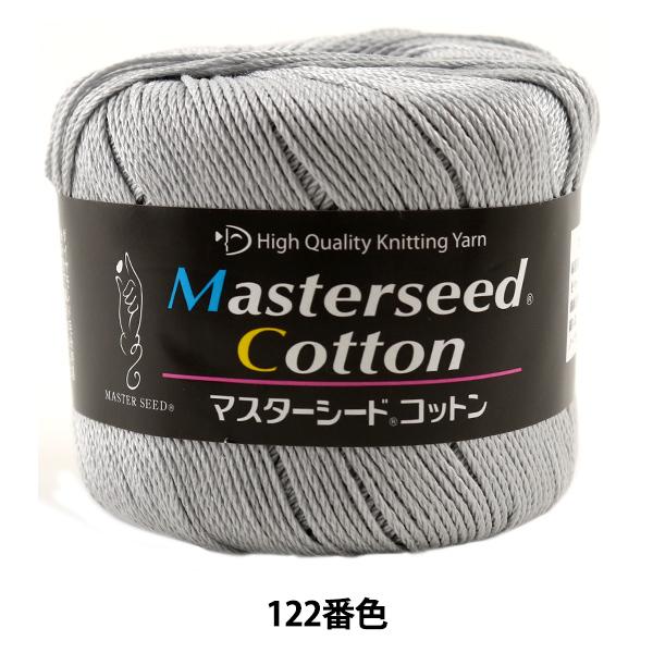 春夏毛糸 『Masterseed Cotton (マスターシードコットン) 122番色』 DIAMOND ダイヤモンド