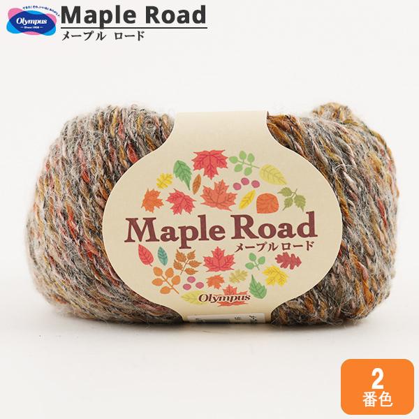 秋冬毛糸 『Maple Road (メープルロード) 2番色』 Olympus オリムパス