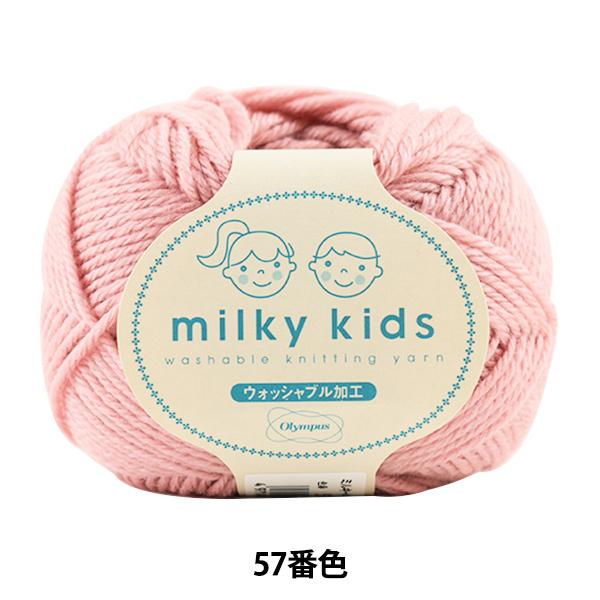 秋冬毛糸 『milky kids (ミルキーキッズ) 57番色』 Olympus オリムパス