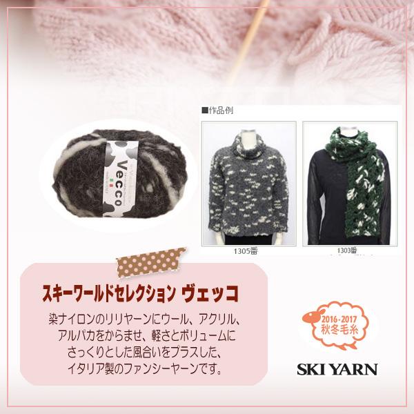 秋冬毛糸 『Vecco (ヴェッコ) 1301番色』 SKIYARN スキーヤーン