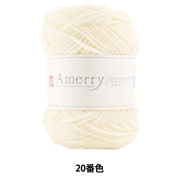 秋冬毛糸 『Amerry (アメリー) 20番色』 Hamanaka ハマナカ