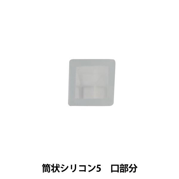 レジン型 『筒状シリコン5』 KIYOHARA 清原