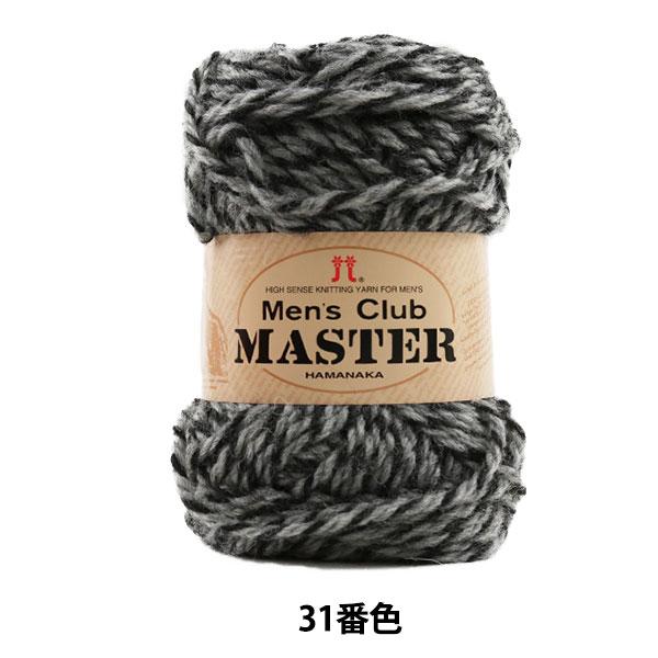 秋冬毛糸 『Men's Club MASTER (メンズクラブ マスター) 31番色』 Hamanaka ハマナカ