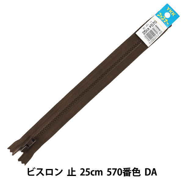 ファスナー 『No.4 ビスロン 止 25cm 570番色 DA VSC46-25570』 YKK ワイケーケー
