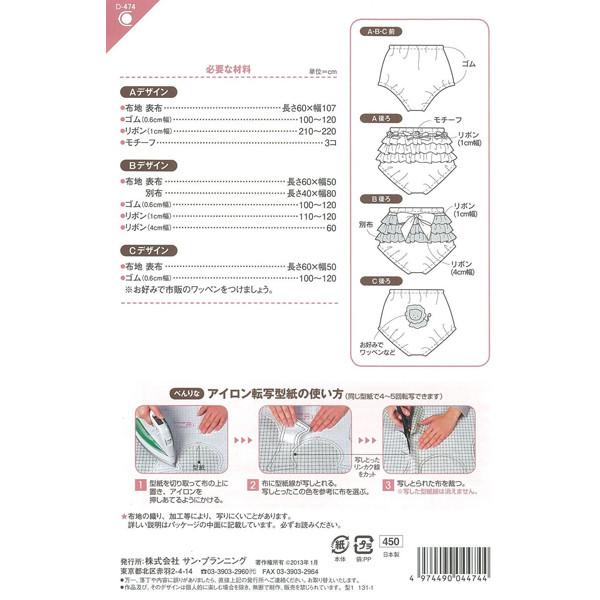 実物大型紙 『パターン・型紙 ベビーカバーパンツ D474』 SUN・PLANNING サン・プランニング サンプランニング