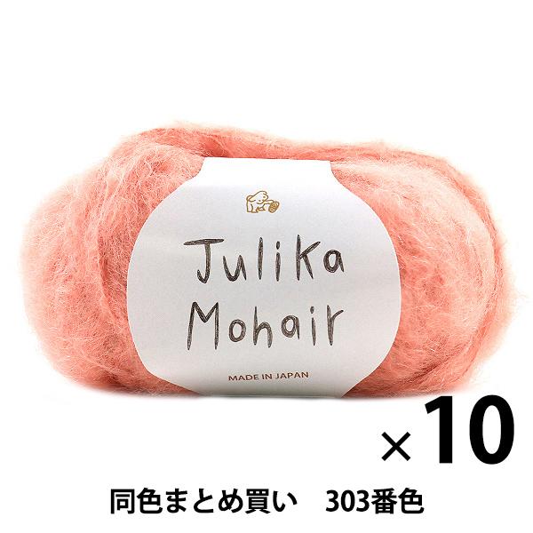 【10玉セット】秋冬毛糸 『Julika Mohair(ユリカ モヘヤ) 303番色』 Puppy パピー【まとめ買い・大口】