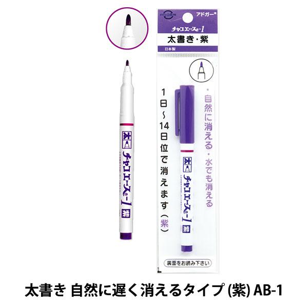 手芸用マーカーペン 『チャコエース-1 紫 AB-1』