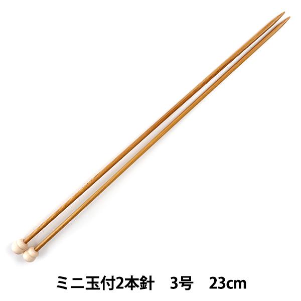 編み針 『硬質竹編針 ミニ玉付 2本針 23cm 3号』 mansell マンセル【ユザワヤ限定商品】