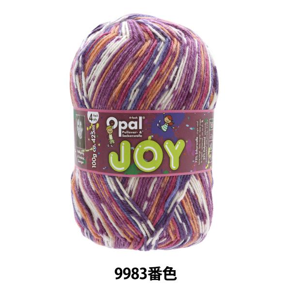 ソックヤーン 毛糸 『JOY(ジョイ) 9983』 Opal オパール