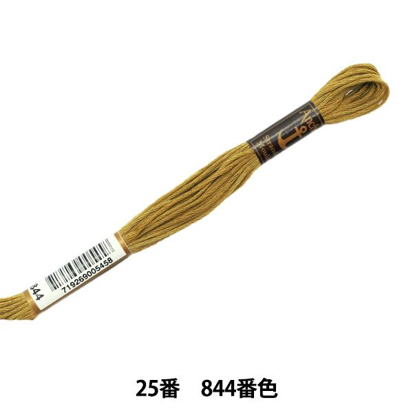刺しゅう糸 『Anchor(アンカー) 25番刺繍糸 844番色』