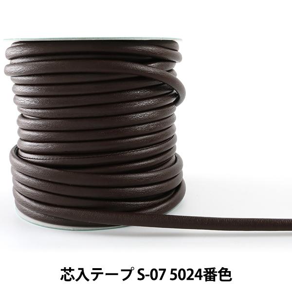 【数量5から】手芸用テープ 『メイフェア芯入テープ S-07 5024番色』