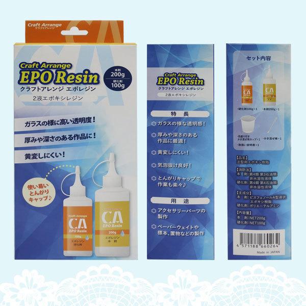 レジン液 『エポレジン(2液性エポキシレジン液) 300gセット』 クラフトアレンジ