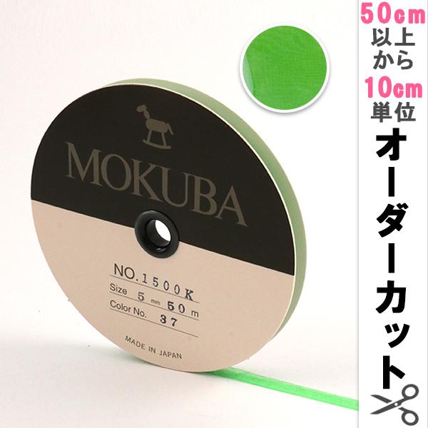 【数量5から】リボン 『木馬オーガンジーリボン 5mm幅 1500K-5-37番色』 MOKUBA 木馬