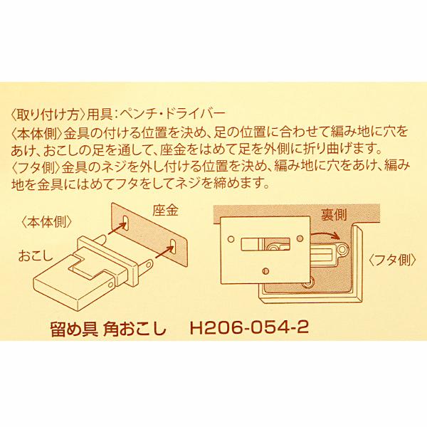 かばん材料 『留め具 角おこし 銀 H206-054-2』 Hamanaka ハマナカ