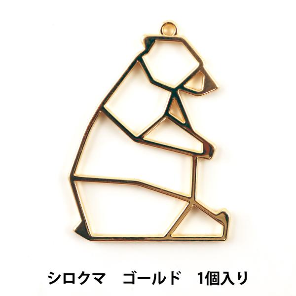 レジンパーツ 『レジン枠 折り紙アニマル シロクマ ゴールド 10-3204』