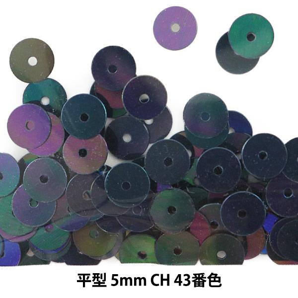 スパンコール 『平型 5mm CH 43番色』
