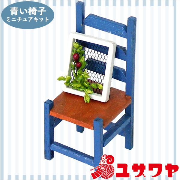ミニチュアキット 『手づくりキット インテリア 青い椅子 X-001』