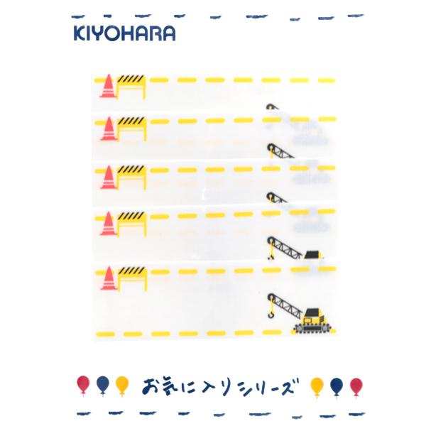 ワッペン 『お気に入りシリーズ ネームラベル クレーン車 MOW674』 KIYOHARA 清原