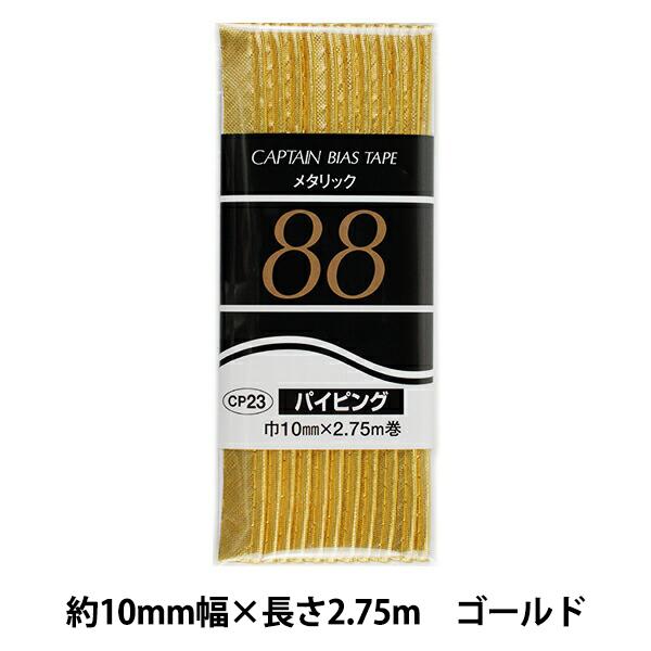 バイアステープ 『メタリックパイピング ゴールド CP23-2301』 CAPTAIN88 キャプテン