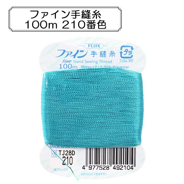手縫い糸 『ファイン手縫糸100m 210番色』 Fujix フジックス