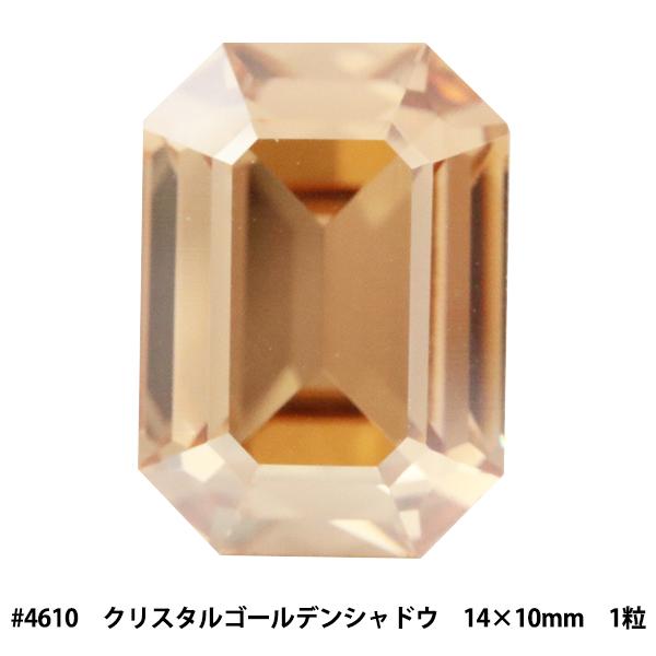 スワロフスキー 『#4610 Octagon クリスタルゴールデンシャドウ 14×10mm 1粒』 SWAROVSKI スワロフスキー社