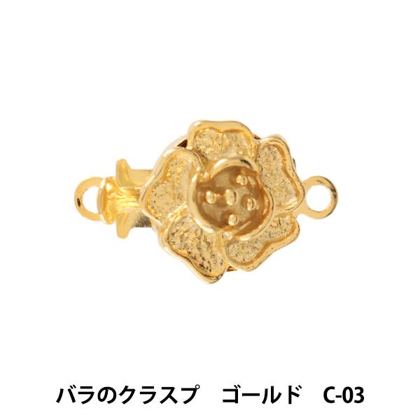 手芸金具 『バラのクラスプ ゴールド C-03』