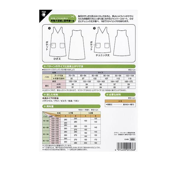 実物大型紙 『Vネックジャンパースカート 5536』 SUN・PLANNING サン・プランニング サンプランニング