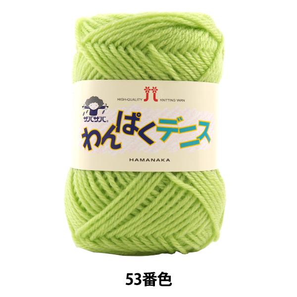 毛糸 『わんぱくデニス 53番色』 Hamanaka ハマナカ