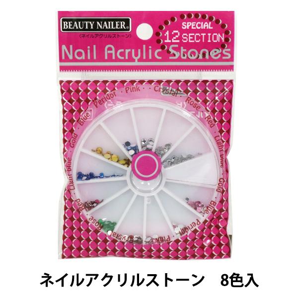 レジン材料 『Nail Acrylic Stones (ネイルアクリルストーン) 90273』 BEAUTY NAILERビューティーネイラー