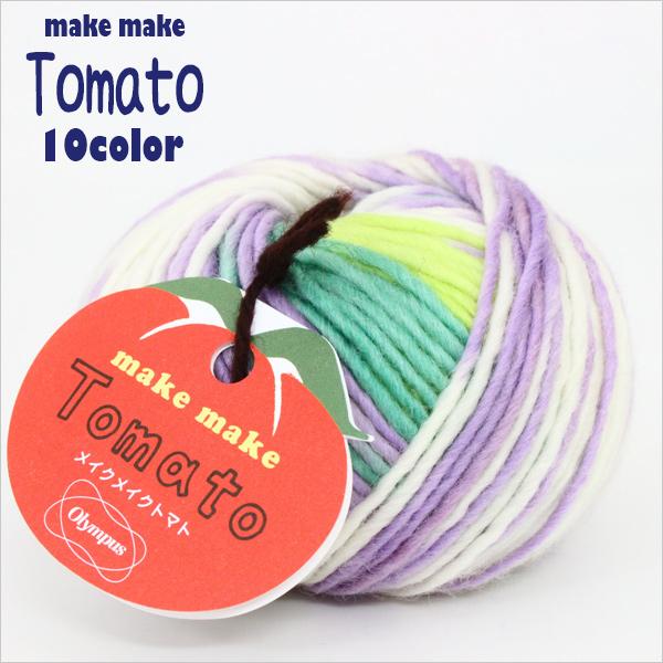 秋冬毛糸 『make make Tomato (メイクメイクトマト) 210番色』 Olympus オリムパス