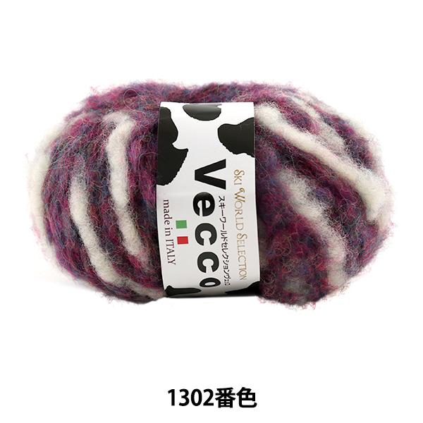 秋冬毛糸 『Vecco (ヴェッコ) 1302番色』 SKIYARN スキーヤーン