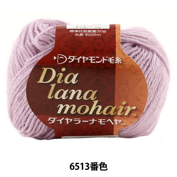 秋冬毛糸 『Dia lana mohair (ダイヤラーナモヘヤ) 6513番色』 DIAMOND ダイヤモンド