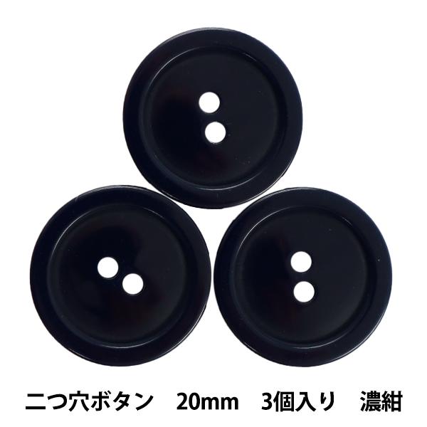 ボタン 『二つ穴ボタン 20mm 3個入り 濃紺 PYTD20-20』