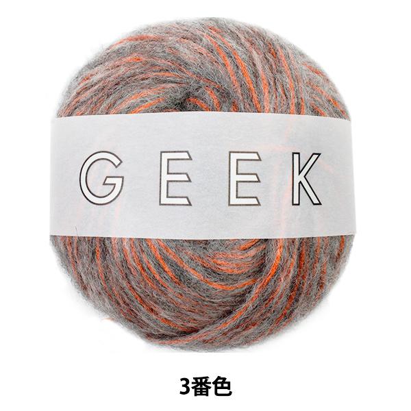 秋冬毛糸 『GEEK (ギーク) 3番色』 DARUMA ダルマ 横田