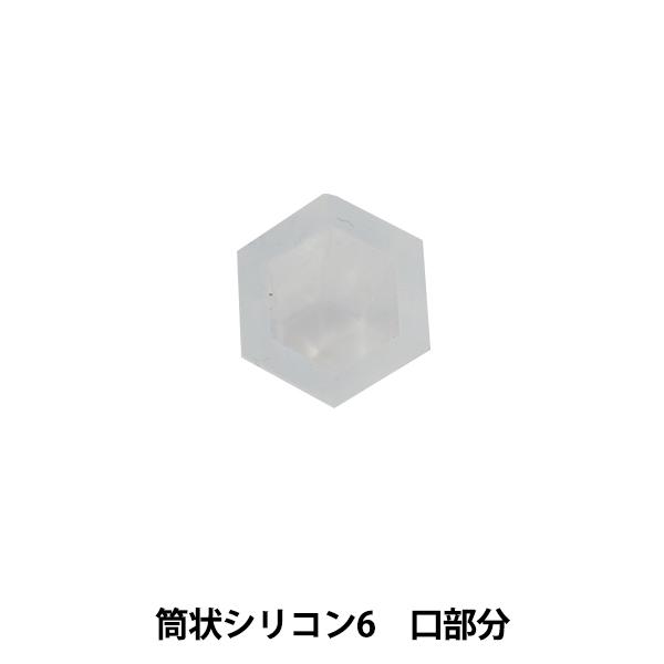 レジン型 『筒状シリコン6』 KIYOHARA 清原