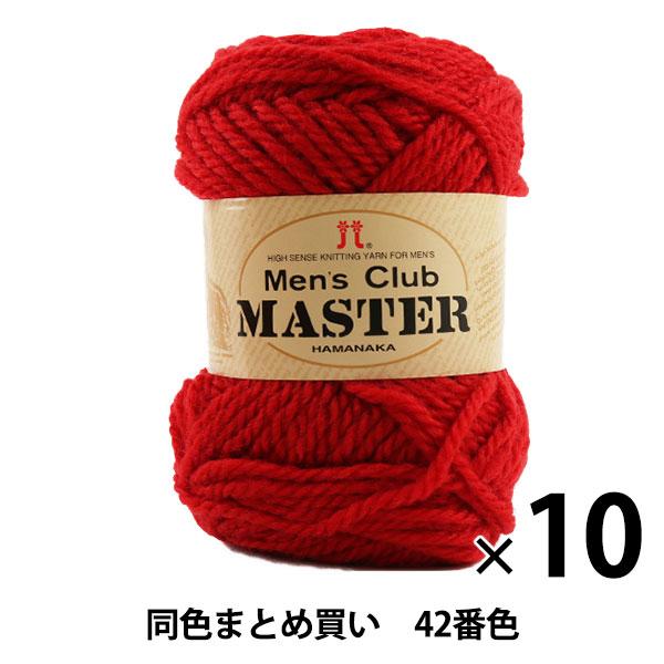 【10玉セット】秋冬毛糸 『Men's Club MASTER(メンズクラブ マスター) 42番色』 Hamanaka ハマナカ【まとめ買い・大口】