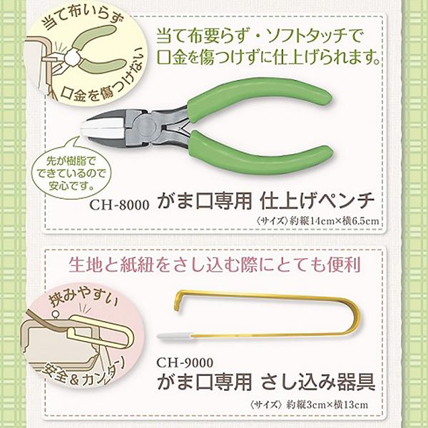 工具 『がま口専用 差し込みペンチセット SO-3』 Panami パナミ